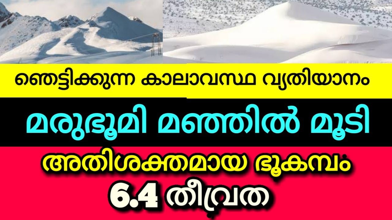 changing weather snow covered Sahara desert | weather updates