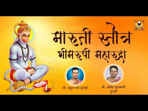 Bhimrupi Maharudra Full | Maruti Stotra with Lyrics | Hanuman Stotra | मारुती स्तोत्र
