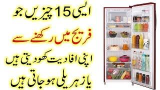 15 Cheeze jo fridge main kharab ho jati hain | Things that never put in fridge