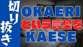 """【切り抜き】感動 号泣 絶対に""""ただいま""""を言いたくなる動画  『おかえり Okaeri』"""