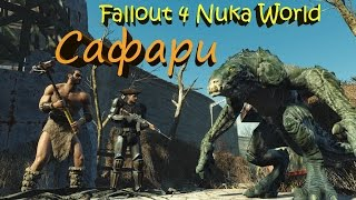 Fallout 4 Nuka World Сафари