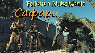 Fallout 4 Nuka World Сафари