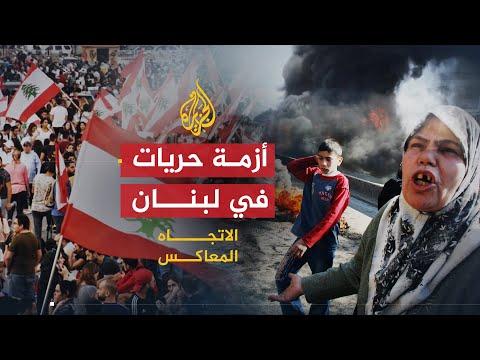 الاتجاه المعاكس-لبنان.. رمز للحرية أم دولة أمنية؟