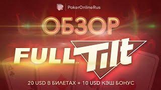 обзор покер рума Full Tilt
