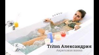 Обзор акриловой ванны Тритон (Triton) Александрия 150/160/170 см