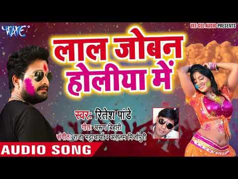 Ritesh Pandey (2018) सुपरहिट होली गीत - Lal Joban Holiya Me - Majanua Ke Holi - Bhojpuri Holi Songs