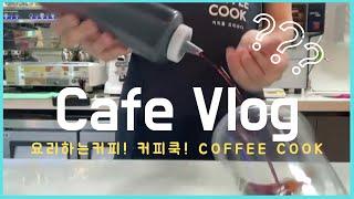Eng) 커피쿡|재료아끼지말고 쏟아라~|CAFE VLO…