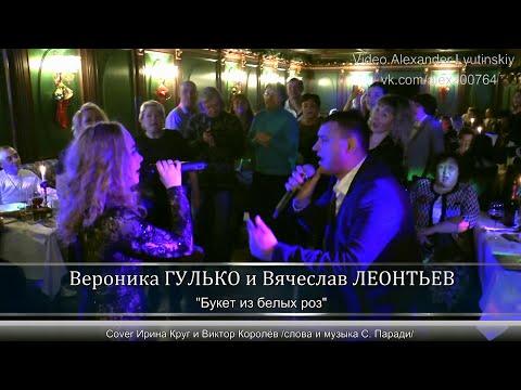 """Вероника ГУЛЬКО и Вячеслав ЛЕОНТЬЕВ - """"Букет из белых роз"""""""