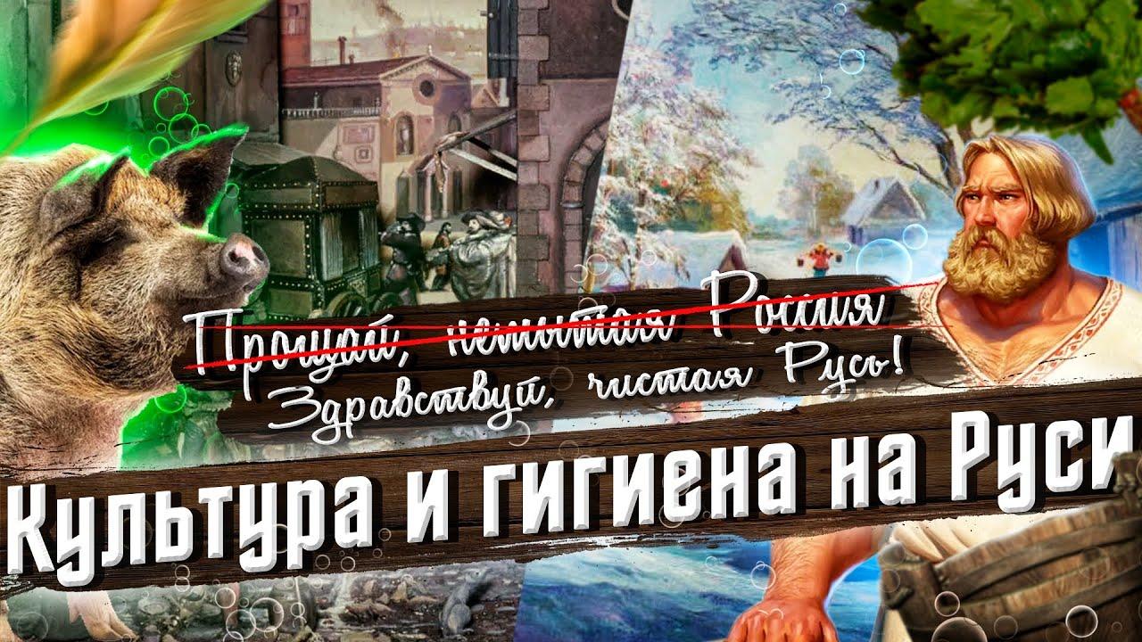 Гигиена на Руси