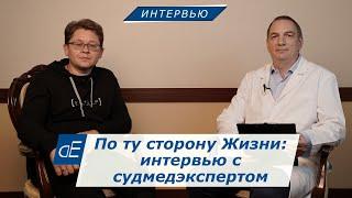 По ту сторону Жизни: интервью с судмедэкспертом