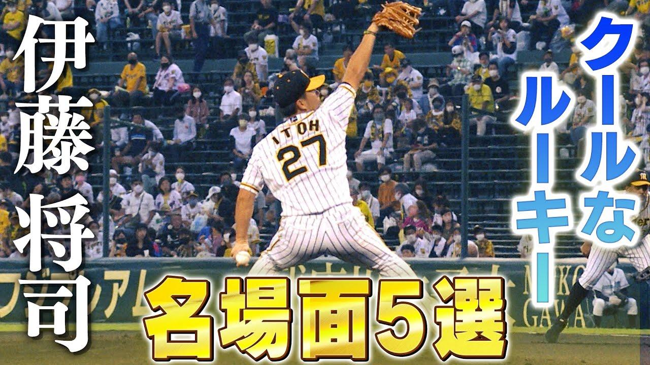 【伊藤将司 名場面】新人左腕の極上投球術、そして悔し涙…クールに見えて熱い!そんな名場面がありました。阪神タイガース密着!応援番組「虎バン」ABCテレビ公式チャンネル