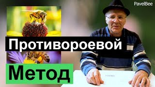 № 132 Противороевой Метод, Успех Медосбора. Пчеловодство для начинающих Пасека