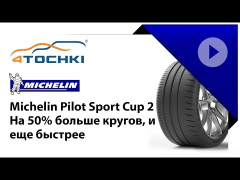 Michelin Pilot Sport Cup 2 - На 50% больше кругов, и еще быстрее