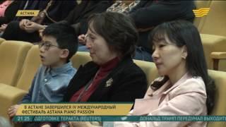В Астане завершился IV Международный фестиваль Astana Piano Passion
