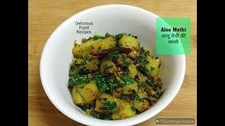 Aloo Methi Recipe || आलू मेथी की सब्जी || Punjabi Aloo Methi || Delicious Food Recipes
