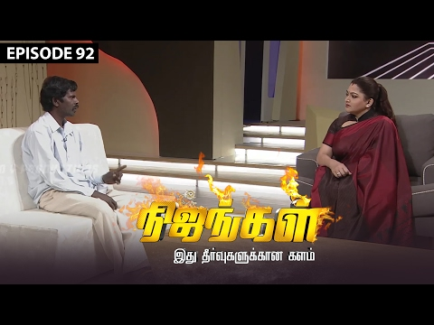 Nijangal with kushboo is a reality show to sort out untold issues. Here is the episode 92 of #Nijangal telecasted in Sun TV on 13/02/2017. Truth Unveils to Kushboo - Nijangal Highlights ... To know what happened watch the full Video at https://goo.gl/FVtrUr  For more updates,  Subscribe us on:  https://www.youtube.com/user/VisionTimeThamizh  Like Us on:  https://www.facebook.com/visiontimeindia
