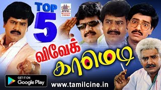 Vivek Top 5 Comedy | TubeTamil