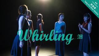 〔2018藝意啟航:日照〕一:《洄》Whirling