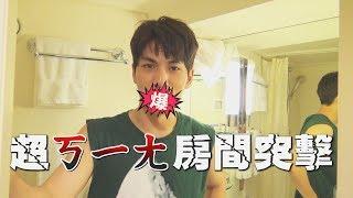 【三明治女孩】房間突擊沒禁忌 子閎的大香蕉很有口感?! thumbnail