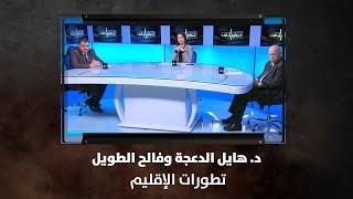 د. هايل الدعجة وفالح الطويل - تطورات الإقليم