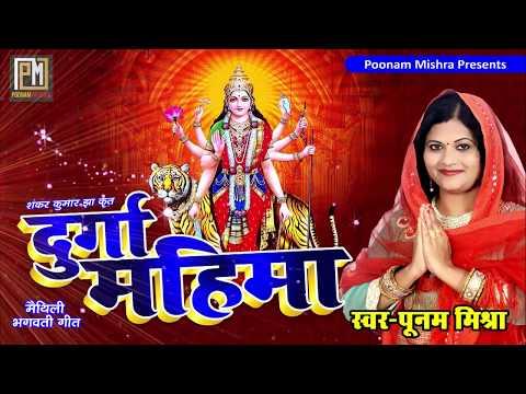 Poonam Mishra||दुर्गा महिमा||मैथिली दुर्गा पूजा स्पेशल सुपरहिट भगवती गीत 2018