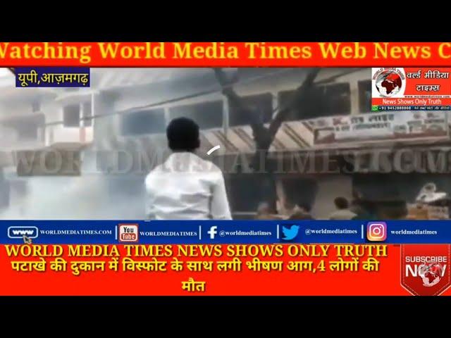 पटाखे की दुकान में विस्फोट के साथ लगी भीषण आग,4 लोगों की मौत