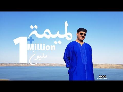 MAALEM HAMID EL KASRI - LMIMA (EXCLUSIVE Music Video)   ( لمعلم حميد القصري- لميمة (فيديو كليب حصري