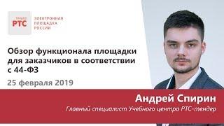 Обзор функционала площадки для заказчиков в соответствии с 44-ФЗ (25.02.2019)