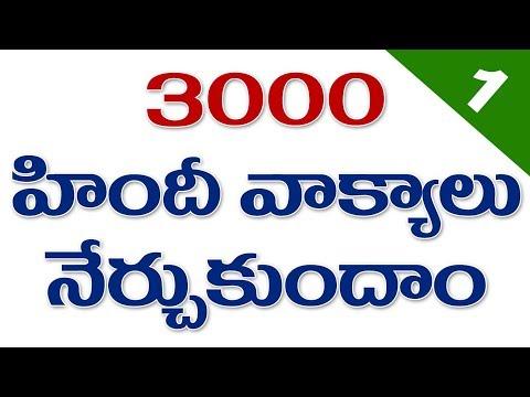 3000 hindi sentences through telugu part-1 | spoken hindi through telugu | learn hindi in telugu