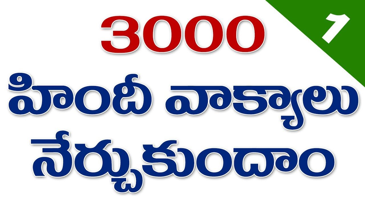 3000 Hindi Sentences Through Telugu Part 1 Spoken Hindi Through