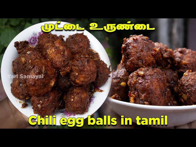 முட்டை உருண்டை   Chili egg balls in Tamil   Easy & tasty egg recipe   chili muttai urundai