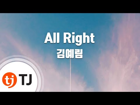 [TJ노래방] All Right - 김예림(투개월) (All Right - Lim Kim) / TJ Karaoke