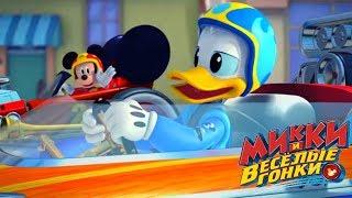 Микки и весёлые гонки - мультфильм Disney про Микки Мауса и его машинки (Сезон 1 Серия 2)