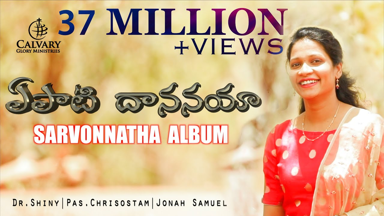Yepati Dhananaya (Official Music Video) | Latest Telugu Christian Song | Sarvonnatha Album