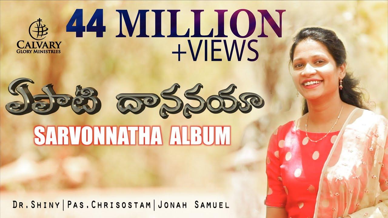 Yepati Dhananaya (Official Music Video) | Latest Telugu Christian Song | Sarvonnatha Album
