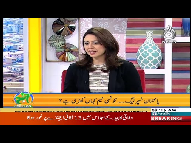 Aaj Pakistan With Sidra Iqbal | 21 February 2019 | Aaj News