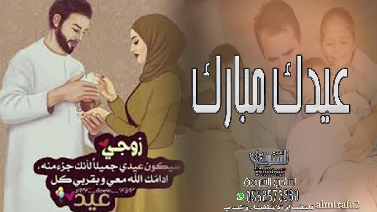 شيلة العيد عيد مبارك يا زوجي الحبيب شيلات عيد الفطر1441هـ