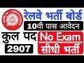 Railway ने निकाली बड़ी भर्ती, 10वी पास के लिए,ऑनलाइन आवेदन होगा, by Ramgarh