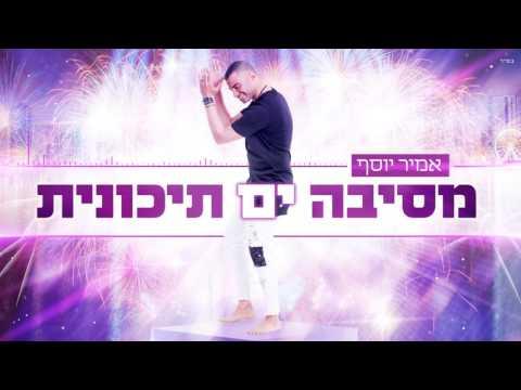 אמיר יוסף - מסיבה ים-תיכונית