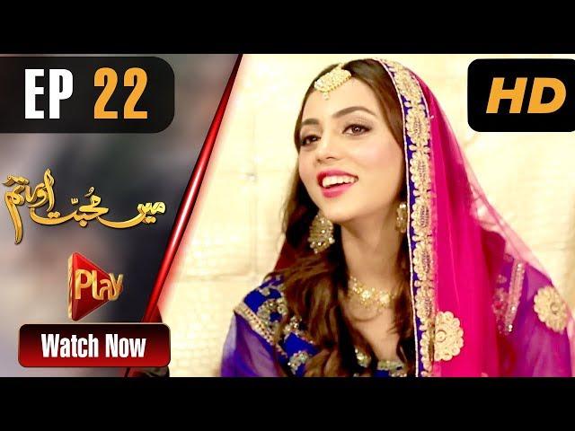 Mein Muhabbat Aur Tum - Episode 22 | Play Tv Dramas | Mariya Khan, Shahzad Raza | Pakistani Drama