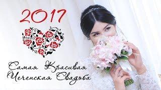 Самая Красивая Чеченская свадьба 2017 года  (Studio-Expert)
