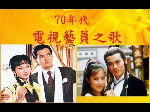 70年代電視藝員之歌(曲:上海灘)~Sum+伴奏音樂 - YouTube