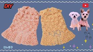 2편 이누후쿠 강아지옷뜨개질 꽃무늬 스웨터 강아지여름니…