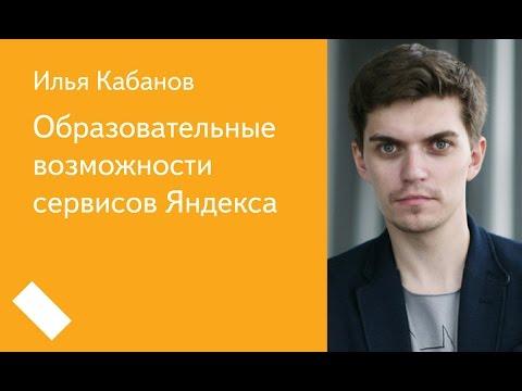005. Образовательные возможности сервисов Яндекса - Илья Кабанов