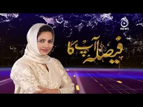 Sahafiyon Pe Ghadari Ky Ilzam |Pakistan Ky Khilaf Social Media Ka Mahaz |Faisla Aap Ka |Asma Shirazi
