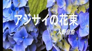 入野自由 - アジサイの花束