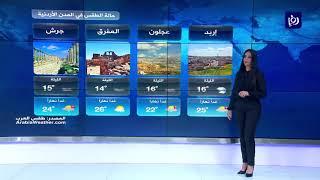 النشرة الجوية الأردنية من رؤيا 19-10-2019 | Jordan Weather
