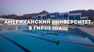 видео Университеты Северного Кипра
