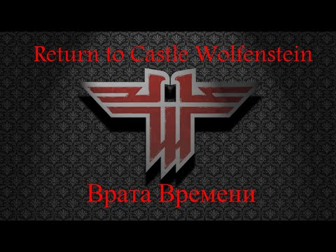 Return to Castle Wolfenstein: Врата Времени