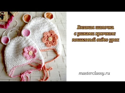 видео уроки вязания шапочки для девочки